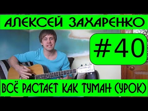 #40 А.Захаренко - Всё растает как туман (видеоурок, туториал, кавер, аккорды)