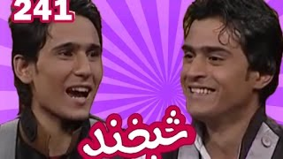 SHABKHAND-  1TV AFGHANISTAN COMEDY SHOW_EP 241