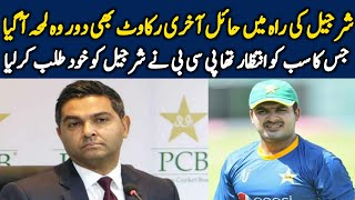 PCB Called Sharjeel Khan To Join Rehabilitation Programe