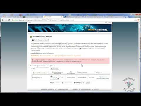 Хостинг Fornex.com. Привязываем доменное имя.
