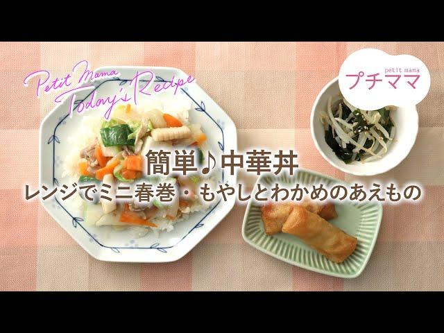 簡単♪中華丼(ビストロ対応)