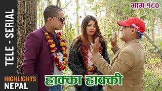 Hakka Hakki - Episode 180 | 20th January 2019 Ft. Daman Rupakheti, Ram Thapa