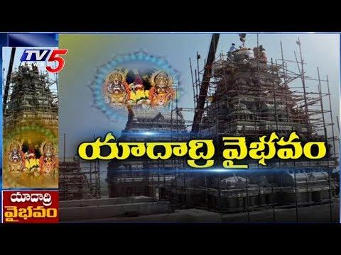 చెక్కుచెదరని ఆధునిక ఆలయం..! | Yadadri Temple Renovation Exclusive Visuals | TV5 News