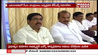 AP CM Fires On Party MLAs Over Absent To TLDP Meeting