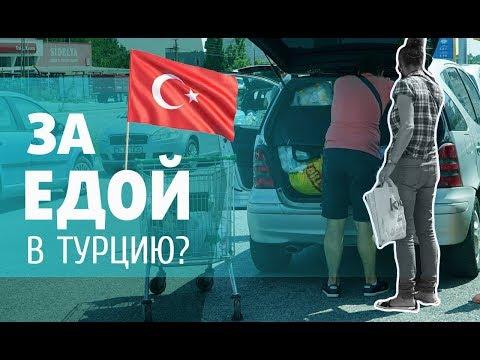 ПОЧЕМУ болгары ездят в ТУРЦИЮ за едой? СВОЕЙ НЕ ХВАТАЕТ?