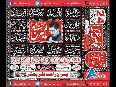 Live Majlis e aza  | 24 june 2019   | Chowk Ghanta Ghar Sialkot Cantt (www.alajalnetwork.com)
