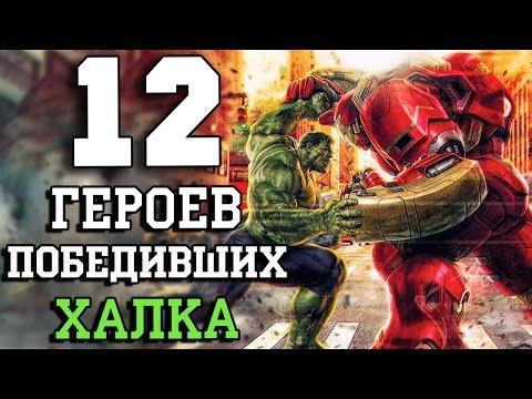 12 Персонажей победивших ХАЛКА!