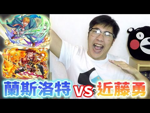 【Crash Fever クラフィ】「蘭斯洛特」「近藤勇」盤面的壓制者轉蛋