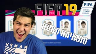 ЗАВРЪЩАНЕ! FIFA 19 ULTIMATE TEAM!