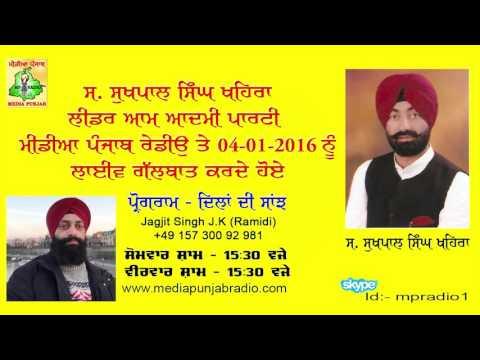 Sukhpal Singh Khaira Live on Media Punjab Radio (04-01-2016)