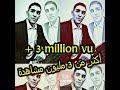 kamel chaoui samitek warda original سميتك وردة كمال الشاوي/ La chanson que tout le monde aimait