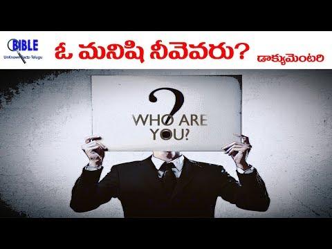 నీవెవరో తెలుసుకోవాలనుకుంటే ఈ విడియో చుడండి. who are you a man ||Bible Unknown Facts Telugu||