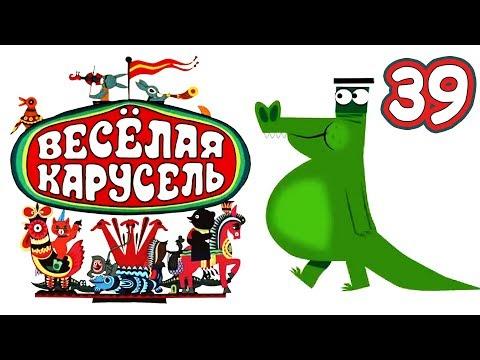 Весёлая карусель - Выпуск 39 - Союзмультфильм 2015