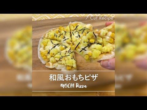 和風おもちピザ