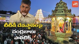 Brahmin Communities Reacted on AP Government Cheap Politics in TTD Temple | Chandrababu