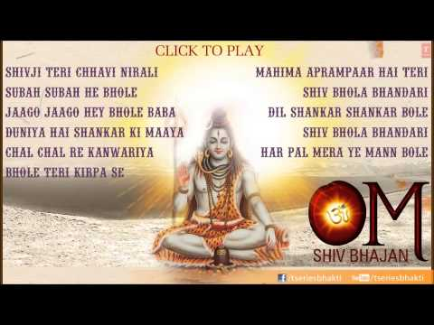 Om Shiv Bhajans By Hariharan, Anuradha Paudwal, Suresh Wadkar I Audio Song Jukebox video