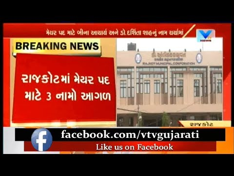 Rajkot to get new mayor, deputy today | Vtv News