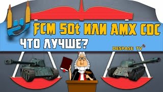 FCM 50t или AMX CDC - Что лучше? ☭ Despase TV World Of Tanks
