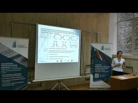 Обучающий семинар по проектированию, производству и монтажу ЛСТК. Тема 7