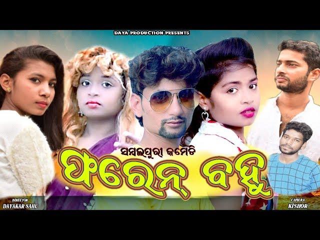 PHAREN BAHU ll Mohita (Comedy Mahal- Ep-01)New Sambalpuri Comedy Video ll RKMedia thumbnail