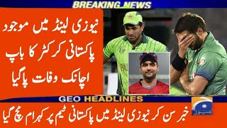 Bad News For Pakistan Cricket Team In New Zealand Tour | Cricketer Khushdil Shah Father Passed Away