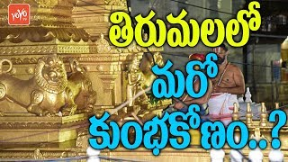 TTD Seva Tickets Scam Vigilance Investigation Reveal More Fraudulent Ticket Sellers | YOYOTV Channel