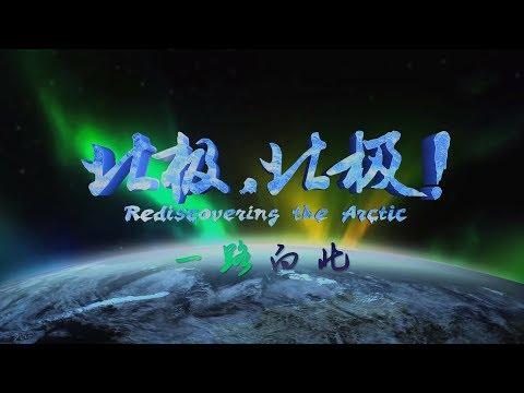 中國-北極,北極!