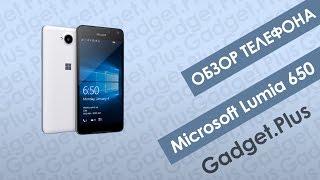Что оно такое!? - Обзор Microsoft Lumia 650