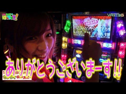 #8 ぱちスロAKB48 後編