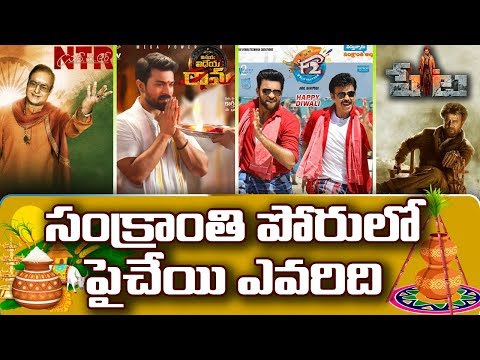 Sankranti 2019 Telugu Movie Releases || Tollywood Movies Sankranthi Race || Sankranthi Special 2019