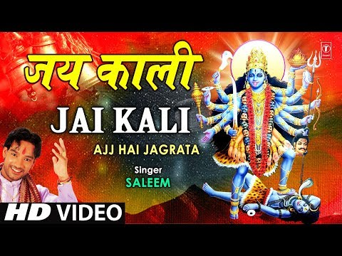 Jai Kali Punjabi Bhente [full Song] I Ajj Hai Jagrata video