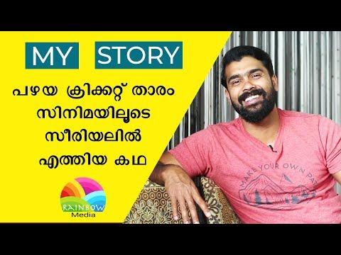 വിവേക് ഗോപന്റെ വിശേഷങ്ങൾ  Parasparam serial actor Vivek Gopan Interview