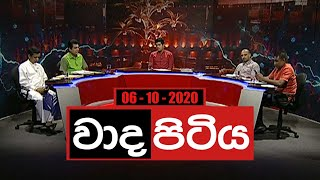 Wada Pitiya | 06th October 2020