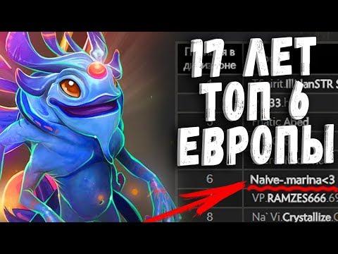 НОВЫЙ МИРАКЛ В ДОТЕ - 17 ЛЕТ ТОП 6 ЕВРОПЫ DOTA 2
