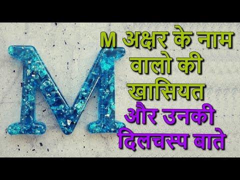 M अक्षर के नाम वालो की खासियत और उनकी