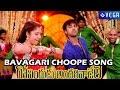 Govindudu Andarivadele - Bavagari Choope Song - Ram Charan, Kajal