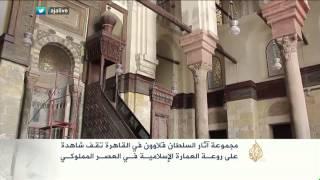 مجموعة آثار السلطان قلاوون في القاهرة