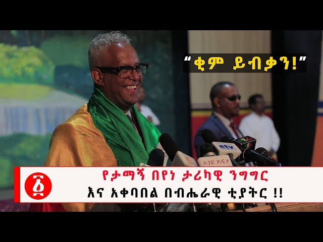 Tamagne Beyene's Historic Speech At National Theater