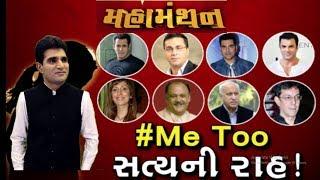 Mahamanthan:શું #MeToo Campaign માં થયેલા આક્ષેપો ના સત્ય બહાર આવશે ? | Vtv News
