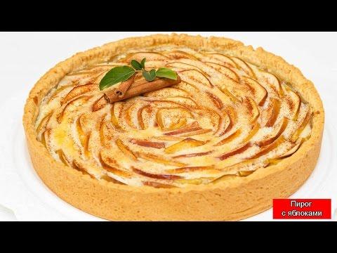 Цветаевский пирог с яблоками рецепт