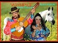 Знаменитая песня НАНЭ ЦОХА Beautiful Gypsy Song ансамбль ИЗУМРУД БРАВО mp3