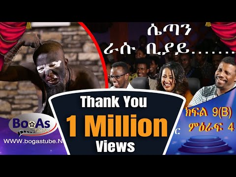 Ethiopia  Yemaleda Kokeboch Acting TV Show Season 4 Ep 9B