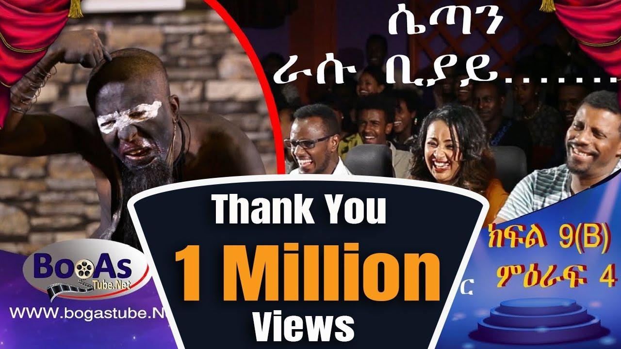 Yamelda Kokebuche Show on EBS TV in Amharic  Season Four 9 B