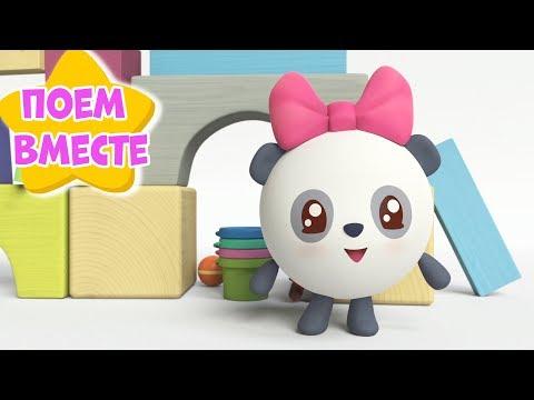 Малышарики - Уборка игрушек _ Учимся и поем с Малышариками! Песенки для детей