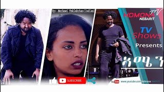 HDMONA - ኣሜን ብ መርሃዊ ተወልደብርሃን Amen by Merhawi Teweldebrhan (Indian) - New Eritrean Short Movie 2019