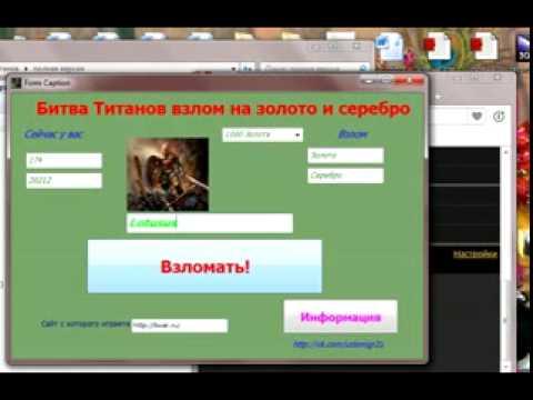 Как взломать (обхитрить) систему онлайн игры Битва Замков.