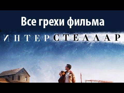 Все грехи фильма Интерстеллар