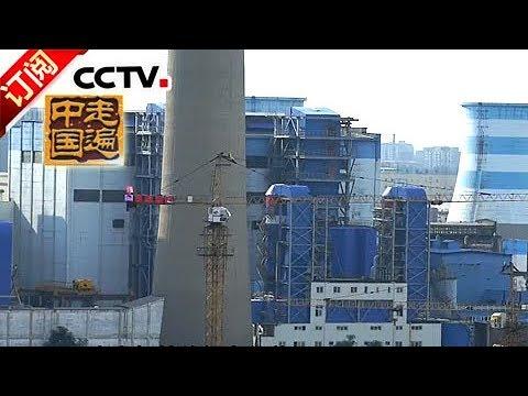 《走遍中國》 20180129 4集系列片《重生》(1)鐵西區的蛻變之路   CCTV中文國際