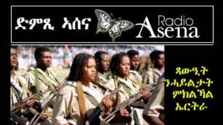 Voice of Assenna:A Call to the Eritrean Armed Forces to Stand by their Oppressed People July 19,2014