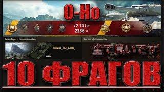 O-Ho японский тяж. О-Но 10 фрагов. Тихий берег – Стандартный бой.
